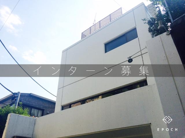 インターン事務所03